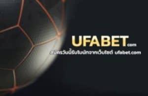 การเล่น UFABET